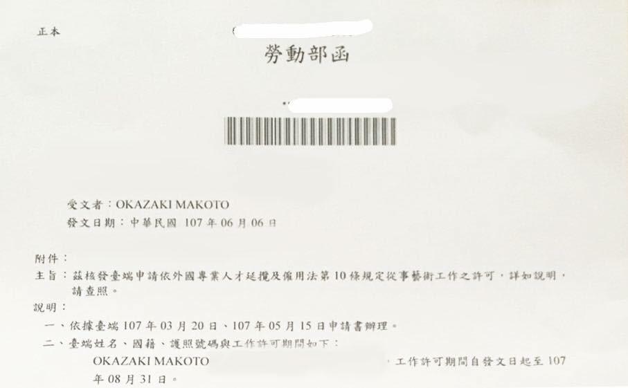台湾アーティストビザ